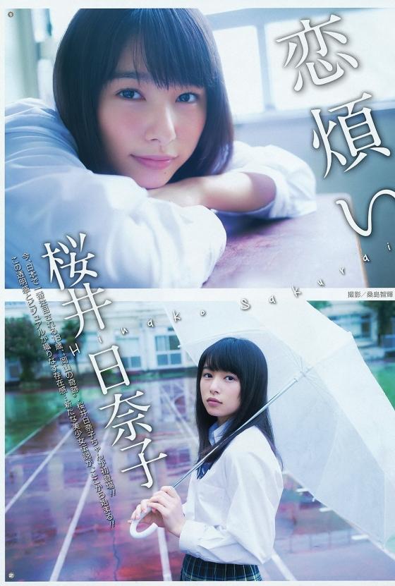 桜井日奈子 CM白猫プロジェクトの美少女がヤンジャン初登場 画像25枚 6