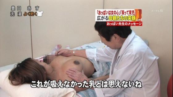 授乳や乳がん検診で映った真面目な乳首キャプ 画像32枚 5