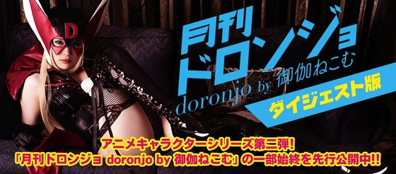 御伽ねこむ 月刊ドロンジョの最新Jカップ爆乳谷間 画像23枚 2