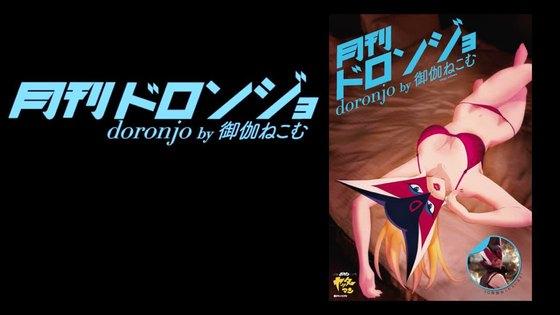 御伽ねこむ 月刊ドロンジョの最新Jカップ爆乳谷間 画像23枚 9