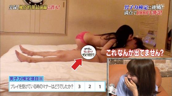 山田菜々 風俗潜入でプレイ中の男子力チェックキャプ 画像27枚 15