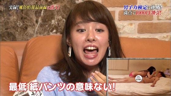 山田菜々 風俗潜入でプレイ中の男子力チェックキャプ 画像27枚 16