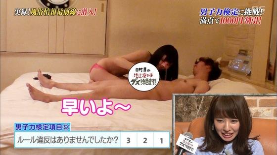 山田菜々 風俗潜入でプレイ中の男子力チェックキャプ 画像27枚 19