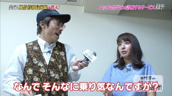 山田菜々 風俗潜入でプレイ中の男子力チェックキャプ 画像27枚 2