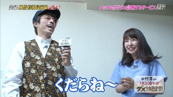 山田菜々 風俗潜入でプレイ中の男子力チェックキャプ 画像27枚 3