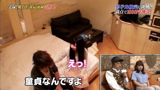山田菜々 風俗潜入でプレイ中の男子力チェックキャプ 画像27枚 5