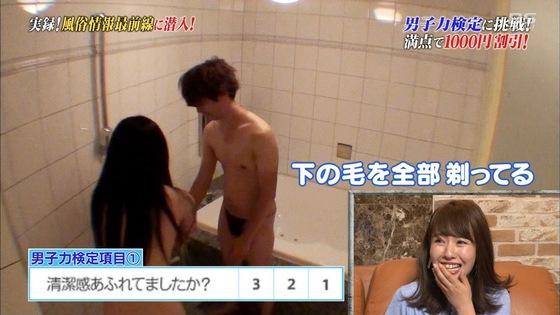 山田菜々 風俗潜入でプレイ中の男子力チェックキャプ 画像27枚 6
