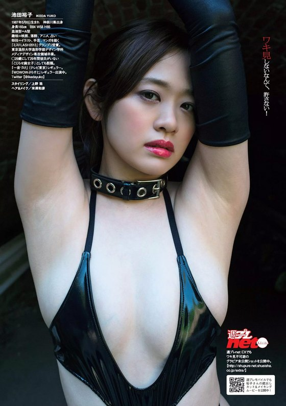 池田裕子 週プレの無修正腋&Fカップグラビア 画像27枚 1