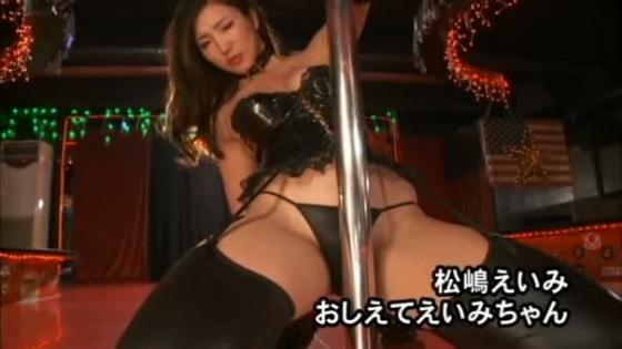 松嶋えいみ おしえてえいみちゃんのFカップ手ブラキャプ 画像27枚 3