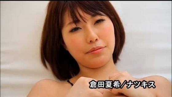 倉田夏希 ナツキスのGカップ爆乳谷間キャプ 画像29枚 12