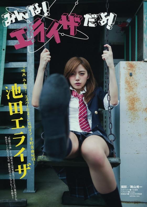 池田エライザ Gカップ爆乳谷間を着衣で披露したグラビア 画像28枚 2