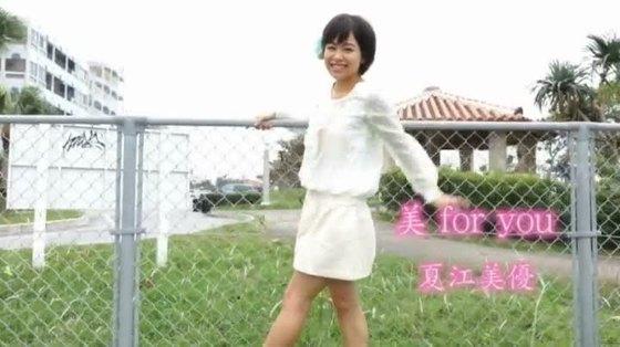 夏江美優 美 for youのGカップ谷間&股間食い込みキャプ 画像53枚 48