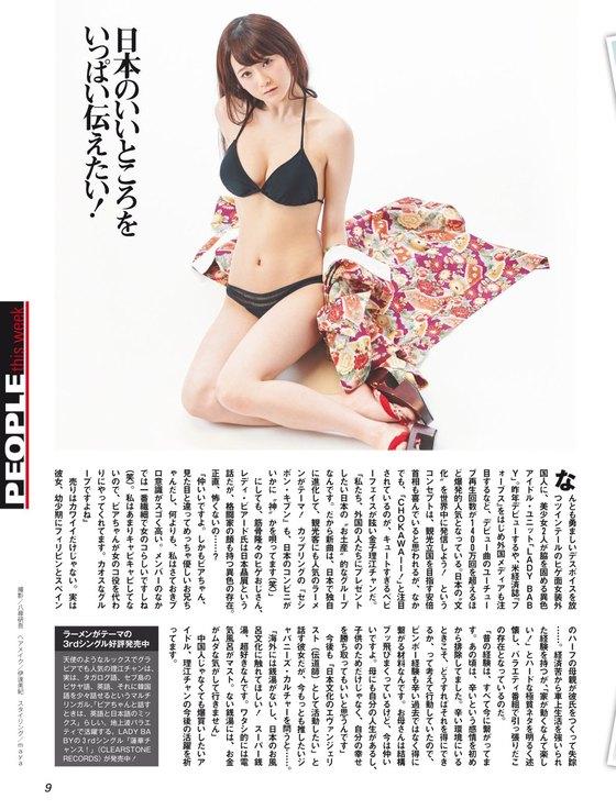 金子理江 INNOCENCEのDカップ水着姿DVDキャプ 画像41枚 34