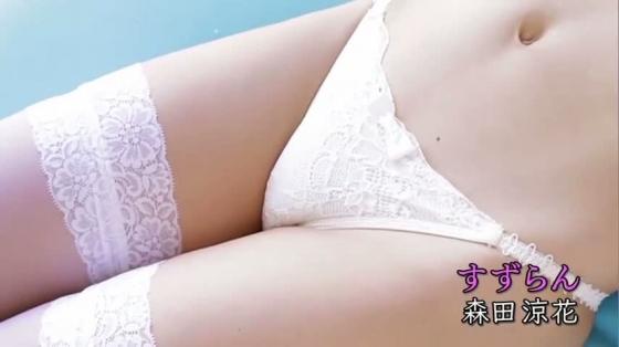 森田涼花 すずらんのスレンダー貧乳と美尻食い込みキャプ 画像68枚 66