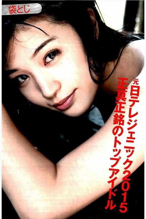 高崎聖子 週刊現代袋とじの写真集先行ヘアヌード 画像9枚 2