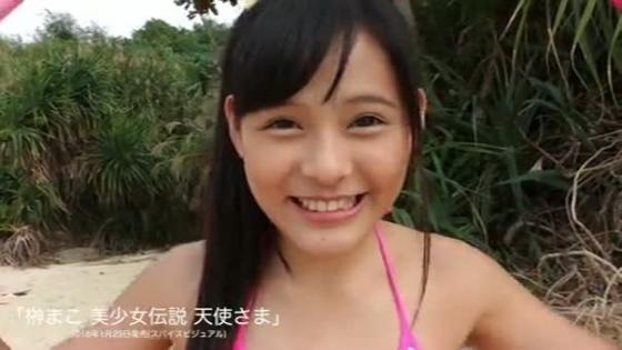榊まこ 美少女伝説天使さまの水着姿貧乳キャプ 画像44枚 20
