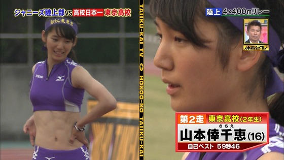 炎の体育会TVの東京高校女子陸上部員腹筋&太ももキャプ 画像22枚 14