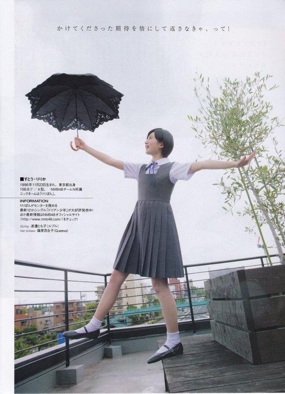 須藤凜々花 UTBのスクール水着谷間強調グラビア 画像29枚 24