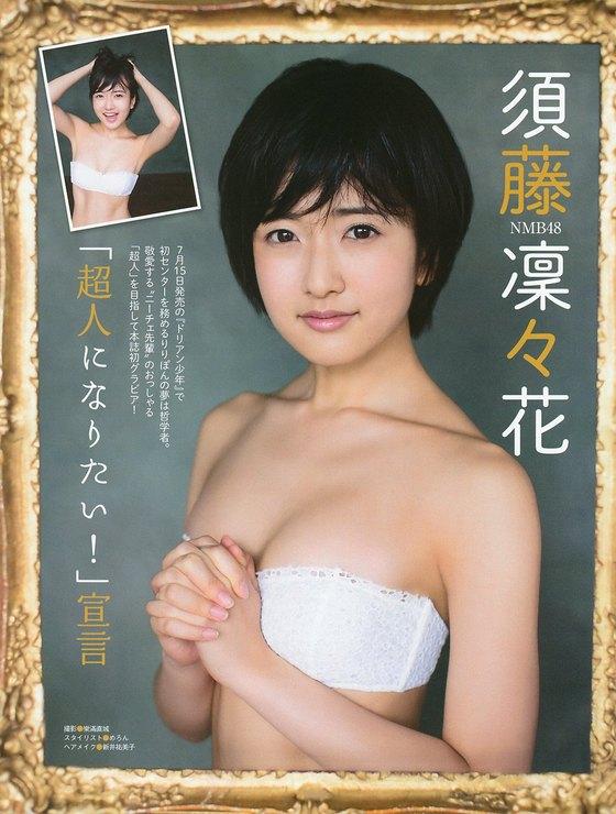 須藤凜々花 UTBのスクール水着谷間強調グラビア 画像29枚 25