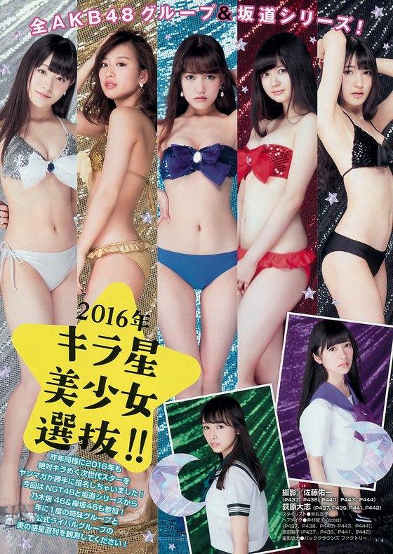 加藤美南 NGT48エースの水着グラビアin週プレ最新号 画像24枚 22