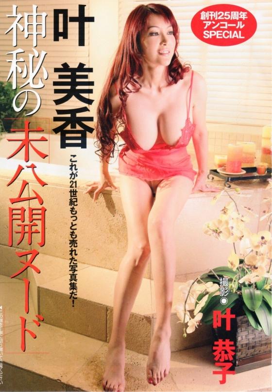 叶美香 ヘアヌードで披露したIカップ爆乳と陰毛 画像21枚 9