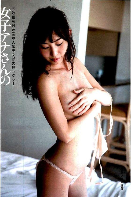 塩地美澄 フライデー袋とじの手ブラセミヌード&下着姿 画像25枚 15