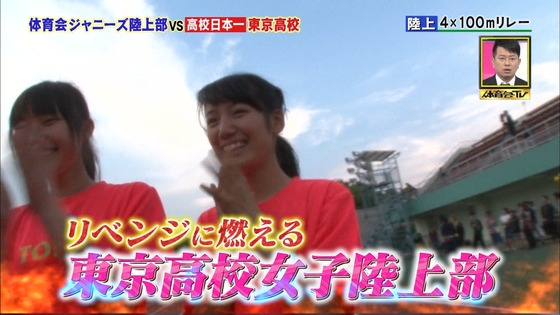 炎の体育会TVのジャニーズvs東京高校女子陸上部キャプ 画像30枚 5