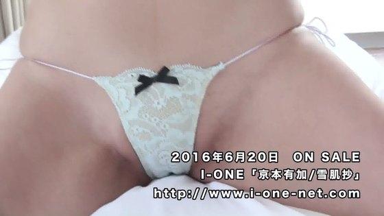 京本有加 DVD雪肌抄の股間&お尻食い込みキャプ 画像47枚 10