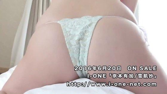 京本有加 DVD雪肌抄の股間&お尻食い込みキャプ 画像47枚 11