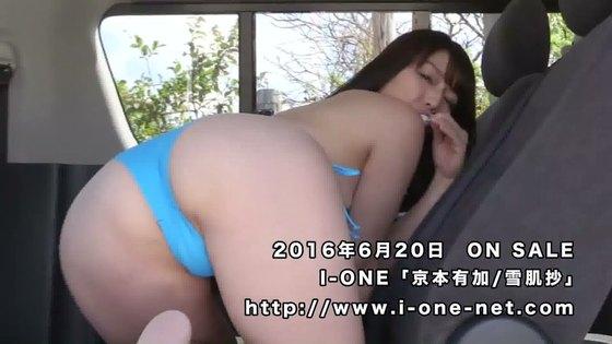 京本有加 DVD雪肌抄の股間&お尻食い込みキャプ 画像47枚 16