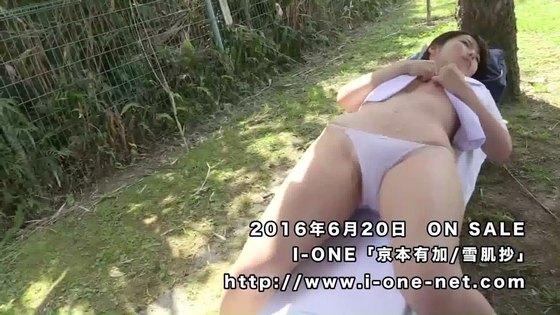 京本有加 DVD雪肌抄の股間&お尻食い込みキャプ 画像47枚 20