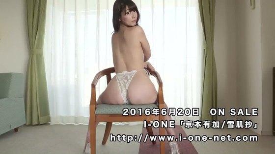 京本有加 DVD雪肌抄の股間&お尻食い込みキャプ 画像47枚 22