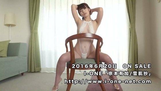 京本有加 DVD雪肌抄の股間&お尻食い込みキャプ 画像47枚 23