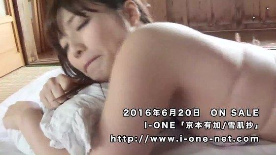 京本有加 DVD雪肌抄の股間&お尻食い込みキャプ 画像47枚 27