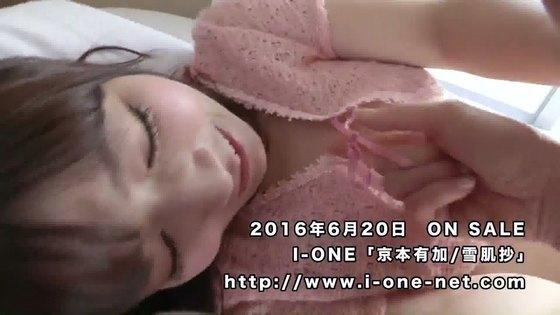 京本有加 DVD雪肌抄の股間&お尻食い込みキャプ 画像47枚 7