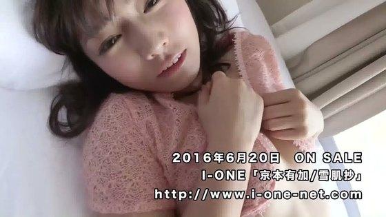 京本有加 DVD雪肌抄の股間&お尻食い込みキャプ 画像47枚 8
