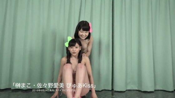榊まこ ぴゅあKissの股間食い込みキャプ 画像40枚 24