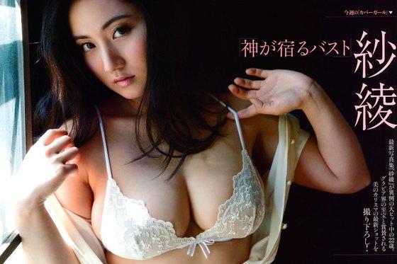 紗綾 フライデーの最新Fカップ巨乳下着姿グラビア 画像19枚 1