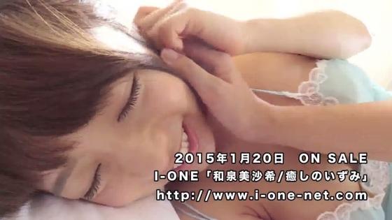 和泉美沙希 癒しのいずみのFカップハミ乳&手ブラキャプ 画像51枚 13