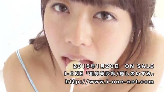 和泉美沙希 癒しのいずみのFカップハミ乳&手ブラキャプ 画像51枚 14