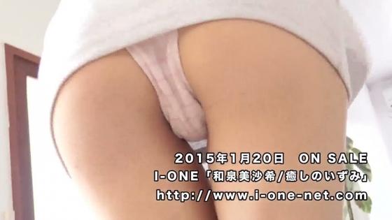 和泉美沙希 癒しのいずみのFカップハミ乳&手ブラキャプ 画像51枚 22