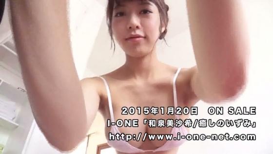 和泉美沙希 癒しのいずみのFカップハミ乳&手ブラキャプ 画像51枚 23