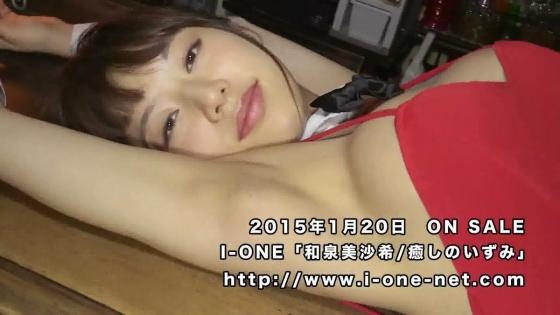 和泉美沙希 癒しのいずみのFカップハミ乳&手ブラキャプ 画像51枚 32