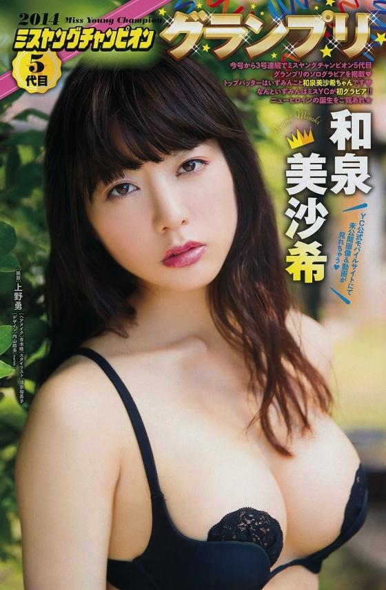 和泉美沙希 癒しのいずみのFカップハミ乳&手ブラキャプ 画像51枚 47