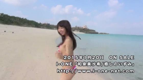 和泉美沙希 癒しのいずみのFカップハミ乳&手ブラキャプ 画像51枚 8