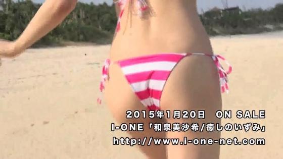 和泉美沙希 癒しのいずみのFカップハミ乳&手ブラキャプ 画像51枚 9