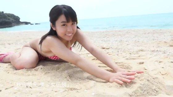 秋吉美来 美少女伝説のむっちりお尻食い込みキャプ 画像64枚 10