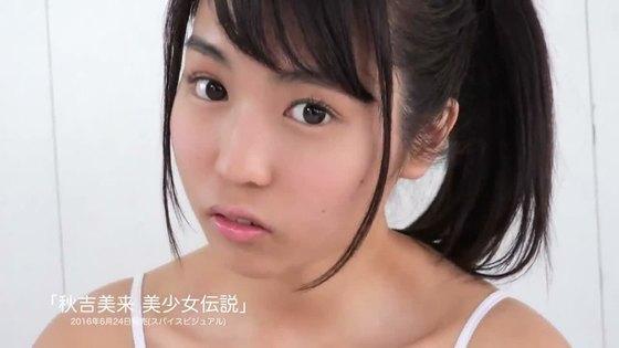 秋吉美来 美少女伝説のむっちりお尻食い込みキャプ 画像64枚 18