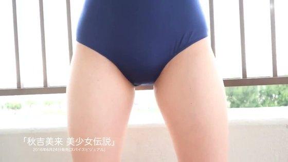 秋吉美来 美少女伝説のむっちりお尻食い込みキャプ 画像64枚 22