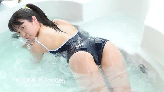 秋吉美来 美少女伝説のむっちりお尻食い込みキャプ 画像64枚 25